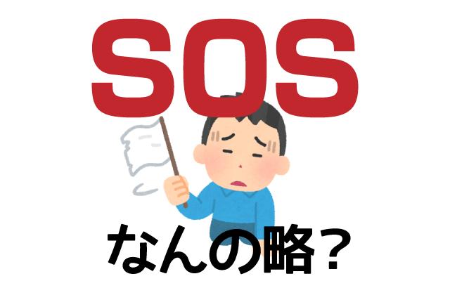 【SOS】は英語で何の略?どんな意味?