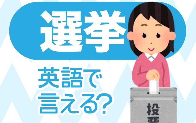 議員や代表者を決める【選挙】は英語で何て言う?