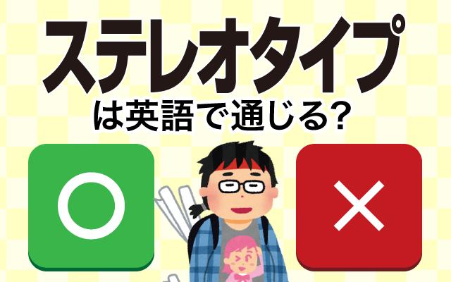 【ステレオタイプ】は英語で通じる?通じない和製英語?