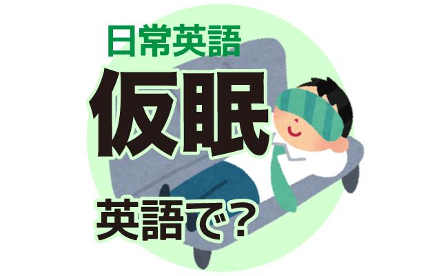 少しだけ寝る【仮眠】は英語で何て言う?