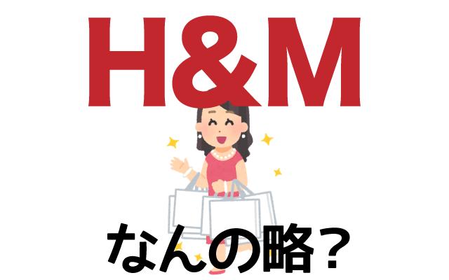 洋服のブランド【H&M】は英語で何の略?どんな意味?