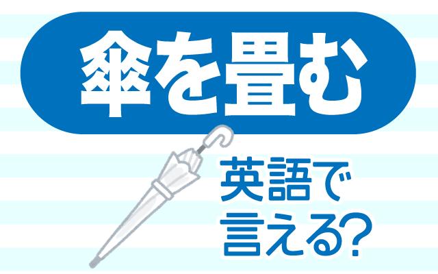 使わない傘を仕舞う【傘を畳む】は英語で何て言う?