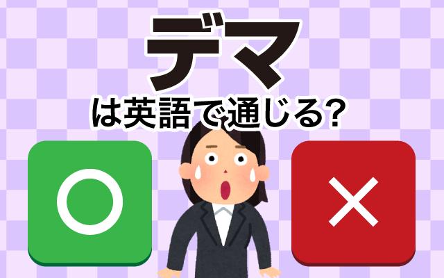【デマ】は英語で通じる?通じない和製英語?