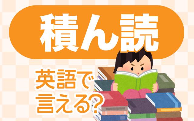 山積みの本【積読(積ん読)】は英語で何て言う?