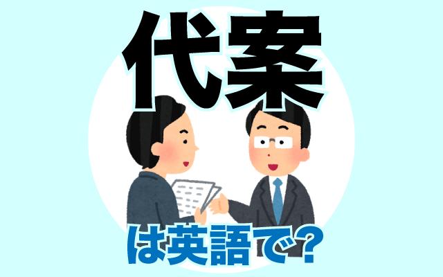 仕事などの【代案】は英語で何て言う?