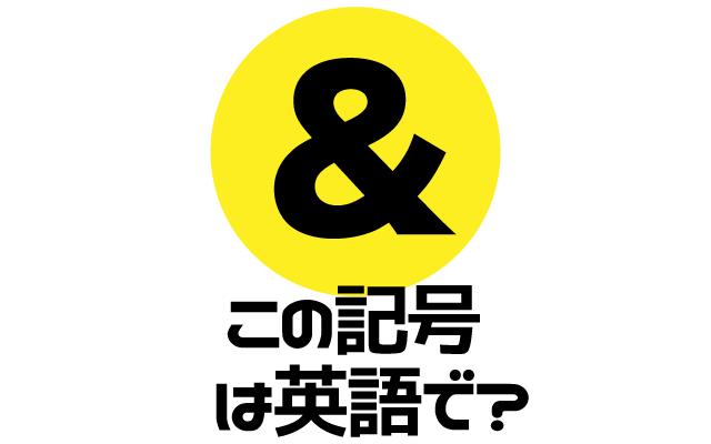 【&(アンド)】は英語で通じる?通じない和製英語?