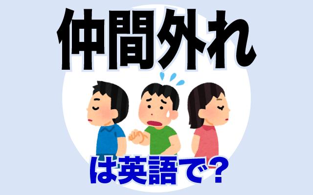友達などの【仲間外れ】は英語で何て言う?