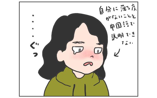 中国で経験した理不尽な出来事…私は悪くない!2